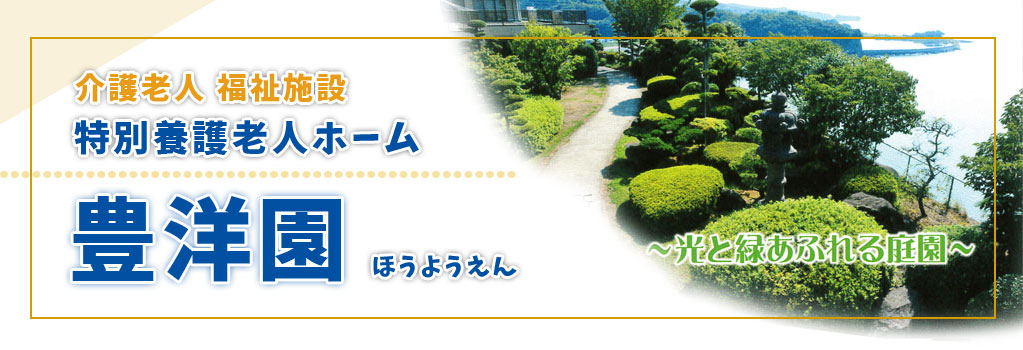 豊洋園(ほうようえん)