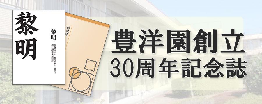 豊洋園創立30周年記念誌